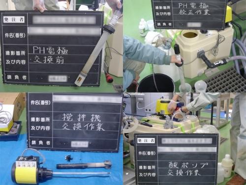 浄水場に納入した小型中和装置の保守メンテナンス