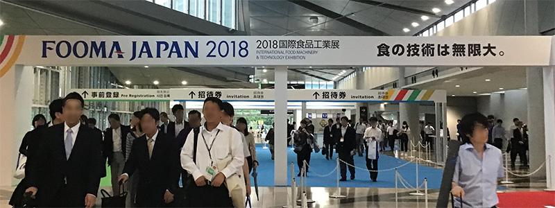 FOOMA JAPAN 2018 展示会レポート