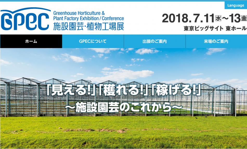 GPEC2018展示会レポート/新「らくらく4」製品紹介動画
