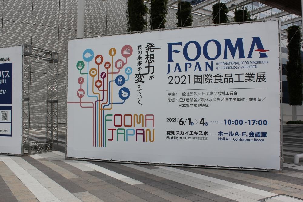 FOOMA JAPAN 2021 展示会レポート
