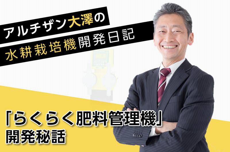 アルチザン大澤の水耕栽培機開発日記 ~「らくらく肥料管理機」開発秘話~