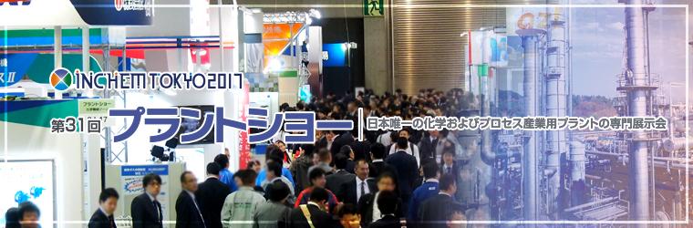 INCHEM TOKYO 2017 展示会レポート